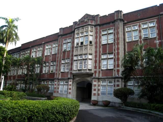 trường Đại học Sư phạm Quốc gia Đài Loan